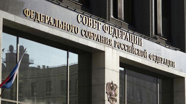 СФ рассмотрит закон о введении должности зампреда Совбеза 30 января
