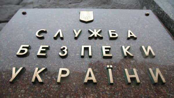 Табличка на здании Службы безопасности Украины (СБУ) в Киеве