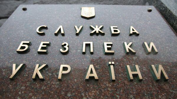 СБУ утверждает, что задержала агента российской разведки
