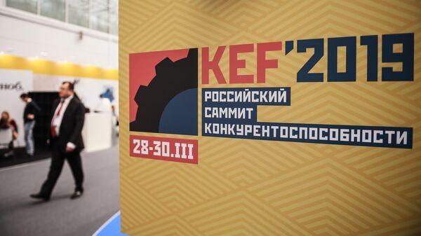 Символика Красноярского экономического форума 2019 в Международном выставочно-деловом центре Сибирь