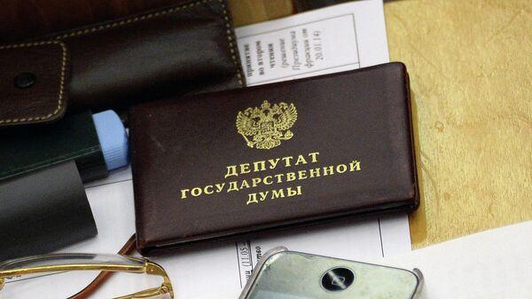 Удостоверение депутата Государственной Думы РФ