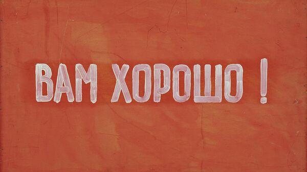 экспонат на выставке отцов-основателей соц-арта В. Комара и А. Меламида