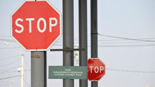 Дорожные знаки на пункте пропуска на границе России и Украины