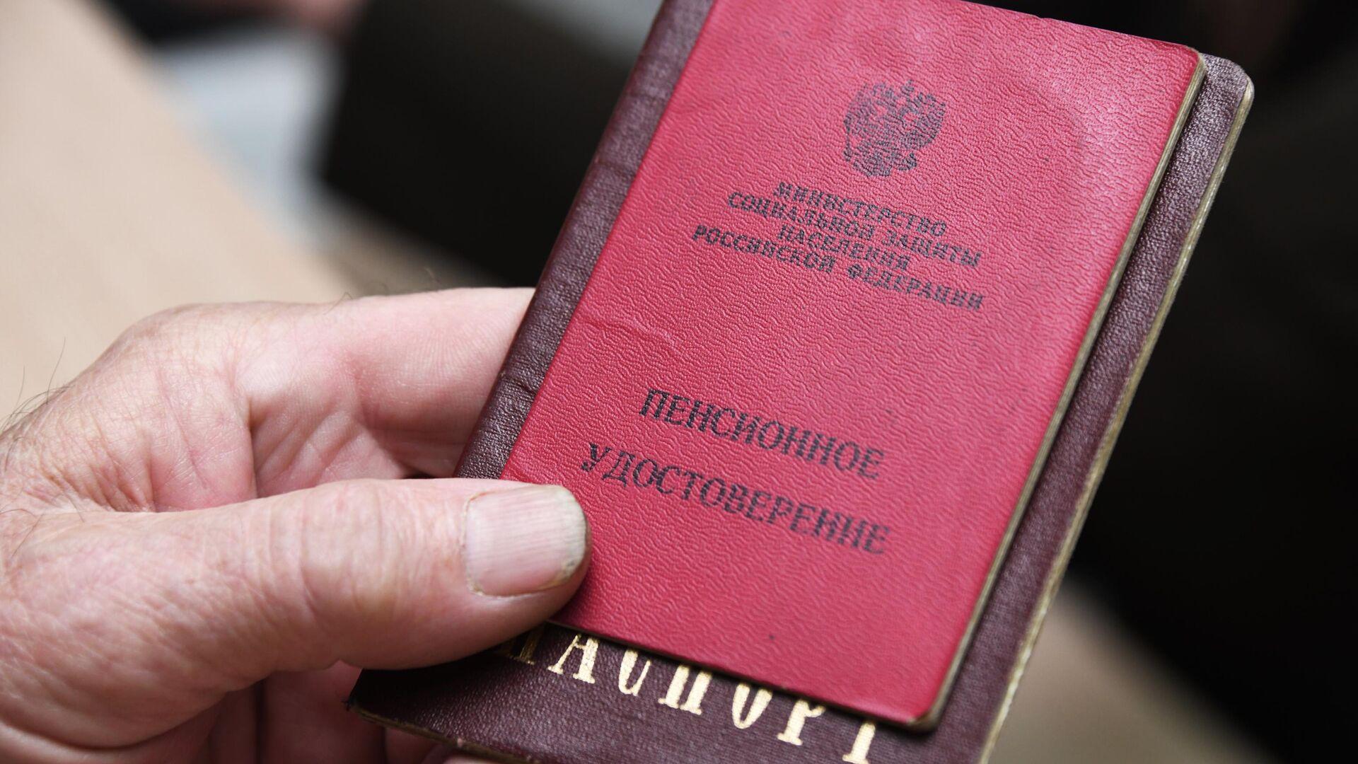 Мужчина демонстрирует пенсионное удостоверение - РИА Новости, 1920, 08.12.2020