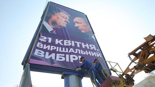 Агитационный плакат кандидата в президенты Украины Петра Порошенко в Киеве