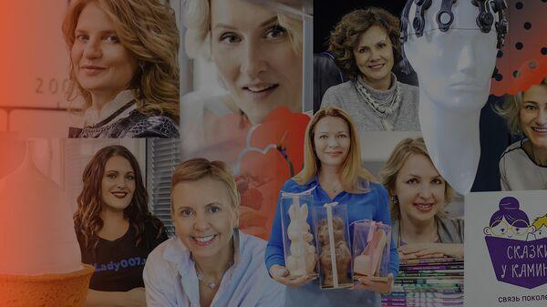 Бизнес как призвание. Истории женщин, меняющих Москву