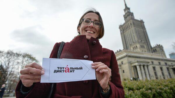 Участница ежегодной образовательной акции по проверке грамотности Тотальный диктант-2019 у Дворца Науки и Культуры в Варшаве