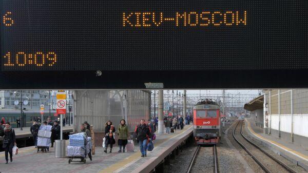 Прибытие поезда Киев-Москва на Киевский вокзал