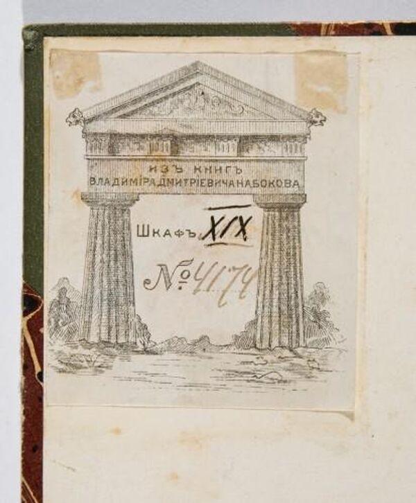 Книга в библиотеке Дома Набокова