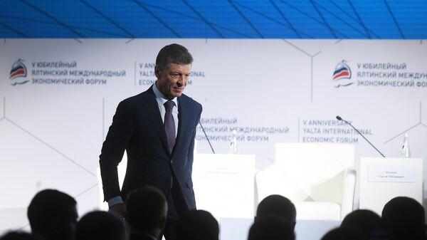 Заместитель председателя правительства РФ Дмитрий Козак на Ялтинском международном экономическом форуме
