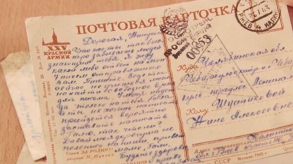Весточки с войны: в Чебаркуле ищут адресатов потерянных фронтовых писем