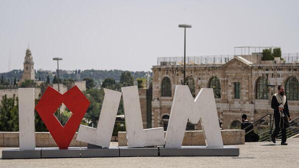 Надпись Я люблю Иерусалим на одной из улиц в Иерусалиме