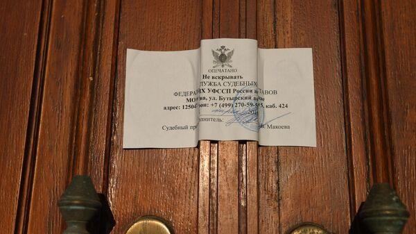 Входная дверь театра У Никитских ворот в Москве, опечатанная службой судебных приставов