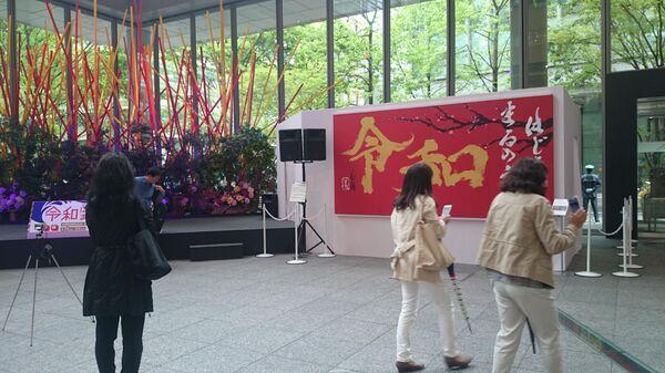 Праздничные мероприятия в честь наступления эпохи Рэйва в Токио, Япония