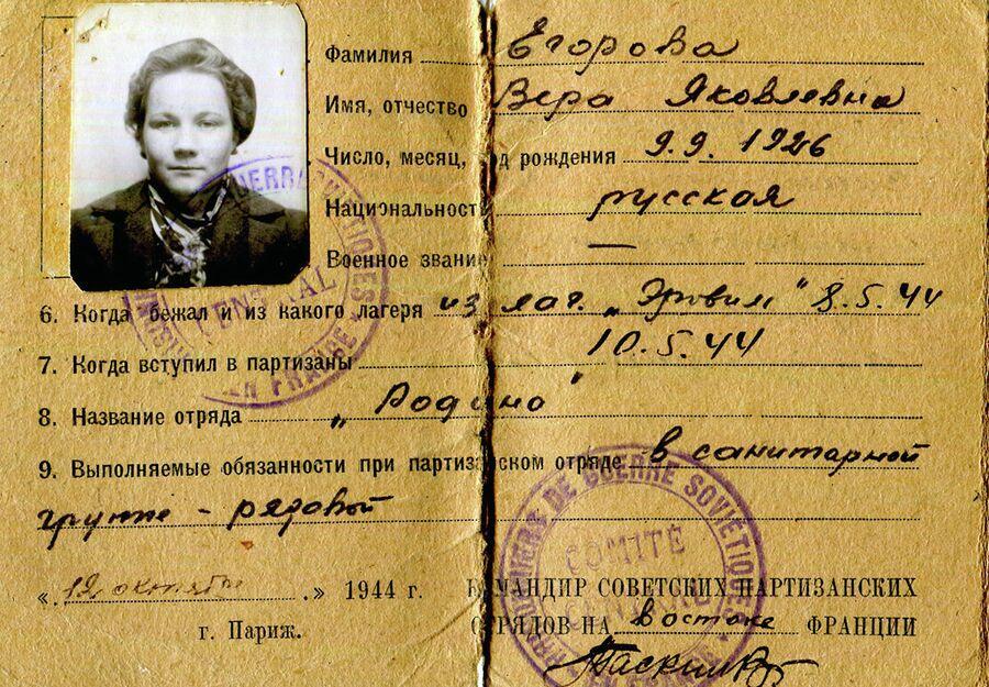 Партизанский билет Егоровой