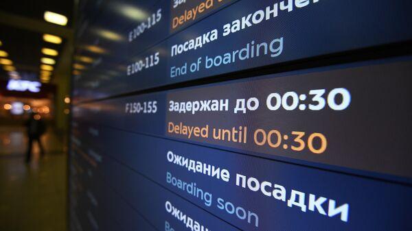 Информационное табло с расписанием рейсов в аэропорту Шереметьево, где самолет авиакомпании Аэрофлот Sukhoi Superjet 100 был вынужден вернуться в аэропорт из-за возгорания на борту