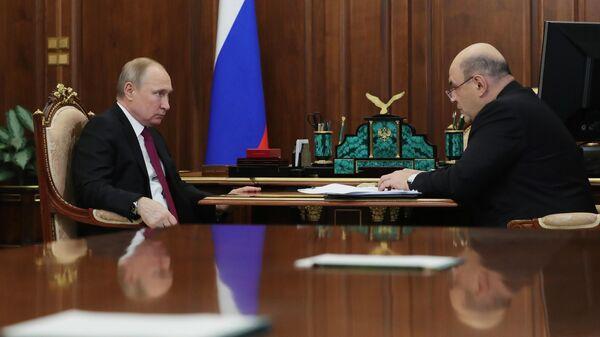 Президент РФ Владимир Путин и руководитель Федеральной налоговой службы Михаил Мишустин во время встречи