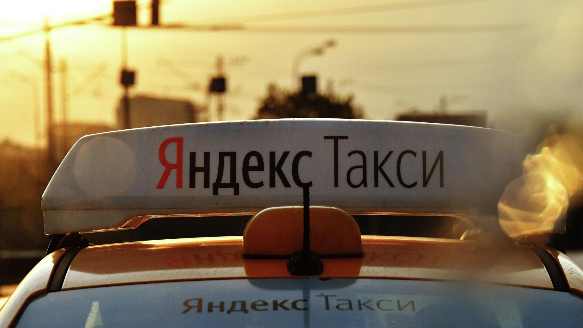 Яндекс Такси - РИА Новости, 1920, 17.02.2021