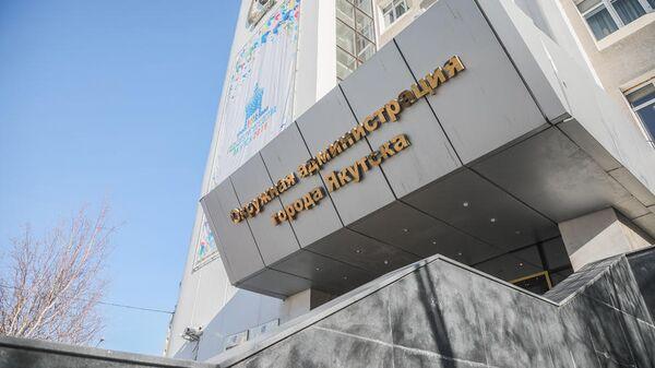 Здание окружной администрации города Якутска