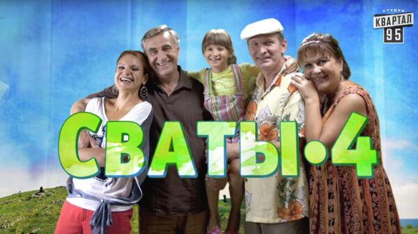 Стоп-кадр заставки сериала Сваты