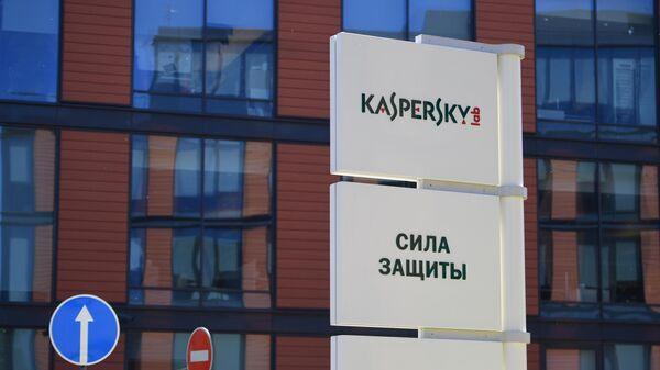 Вывеска у здания компании Лаборатории Касперского