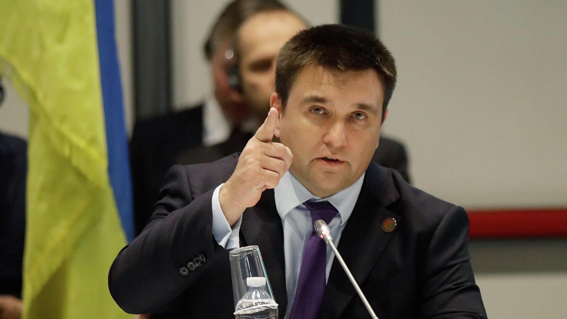 Министр иностранных дел Украины Павел Климкин  - РИА Новости, 1920, 23.03.2021