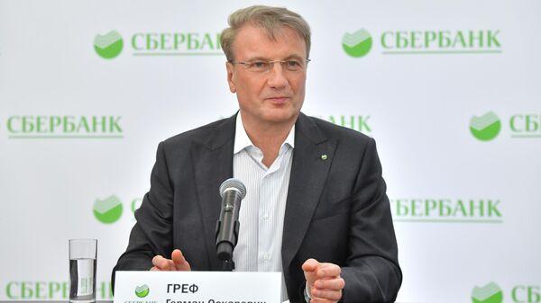 Герман Греф на пресс-конференции по итогам годового общего собрания в Москве акционеров Сбербанка. 24 мая 2019