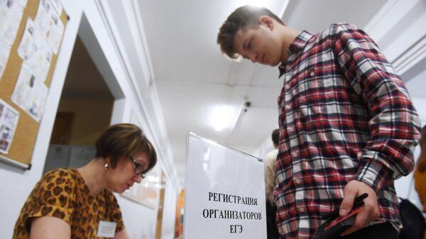 Регистрация ученика перед началом единого государственного экзамена