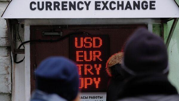 Пункт обмена валют