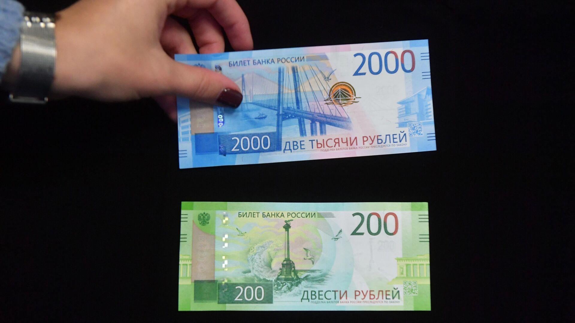 Банкноты Банка России номиналом 200 и 2000 рублей - РИА Новости, 1920, 30.11.2020