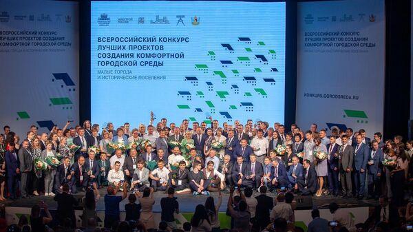 Награждение победителей всероссийского конкурса проектов создания комфортной городской среды в малых городах и исторических поселениях