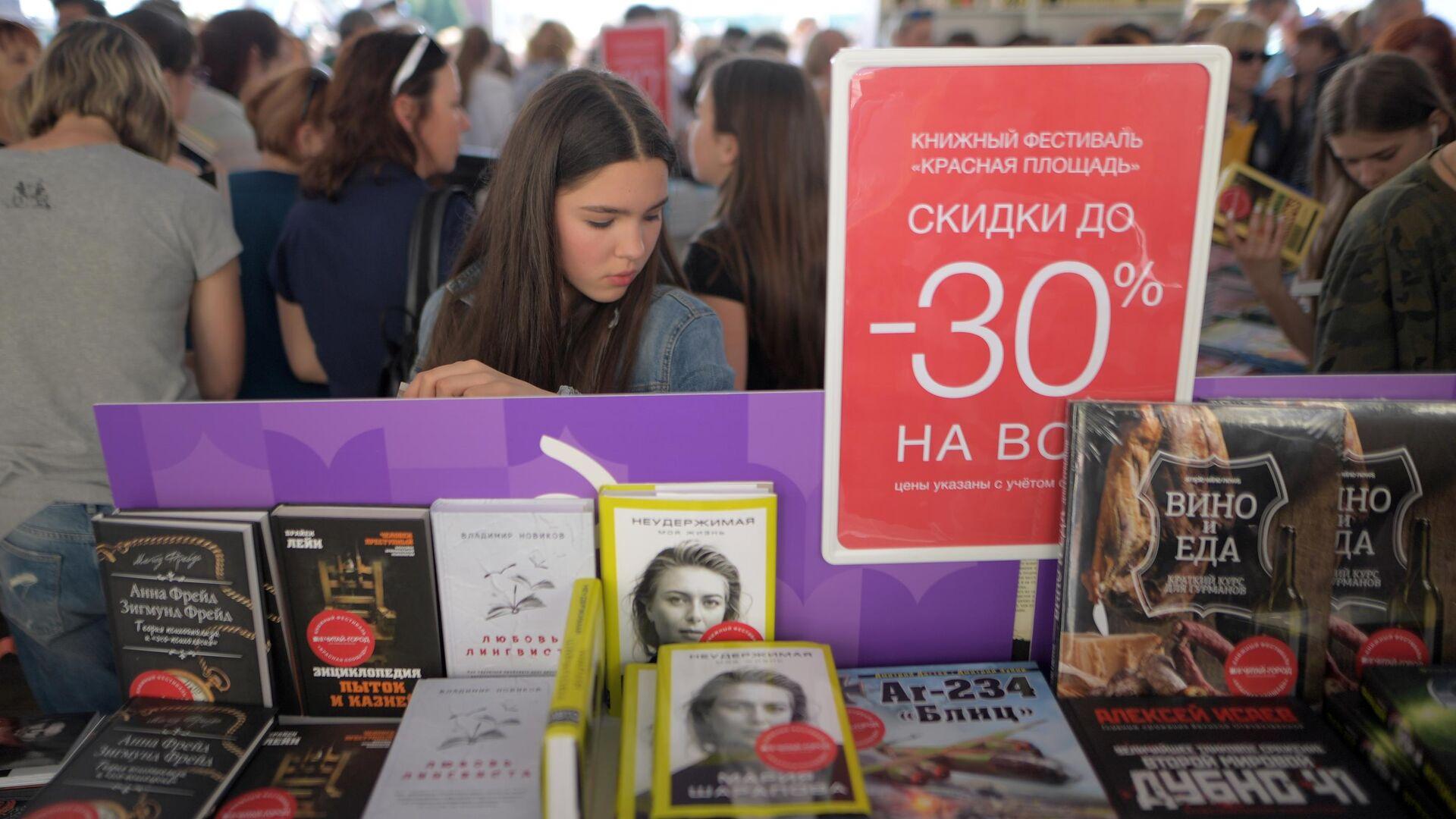 На книжном фестивале Красная площадь в Москве - РИА Новости, 1920, 05.03.2021