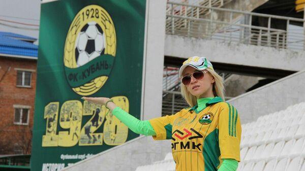 Болельщица футбольного клуба Кубань (Краснодар)