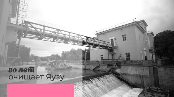 Сыромятнический гидроузел 80 лет очищает Яузу