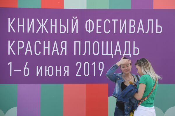 Посетительницы книжного фестиваля на Красной площади в Москве