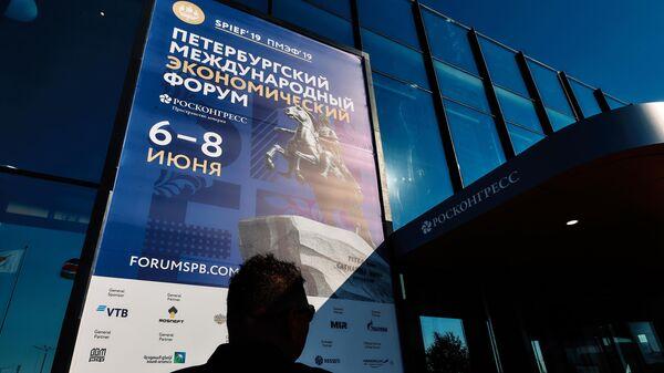 Банер с символикой Петербургского международного экономического форума