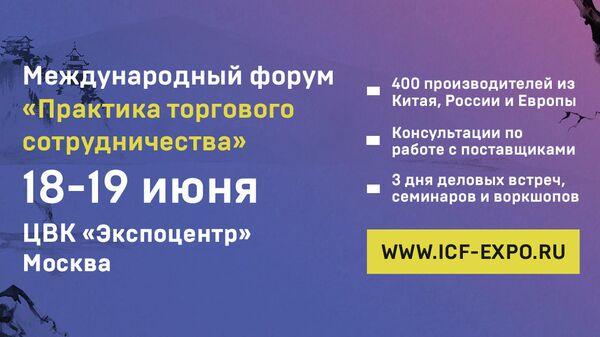 В Москве пройдет Международный Форум Практика торгового сотрудничества