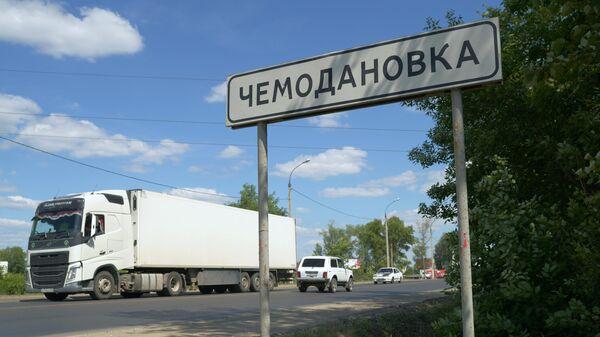 Въезд в Чемодановку
