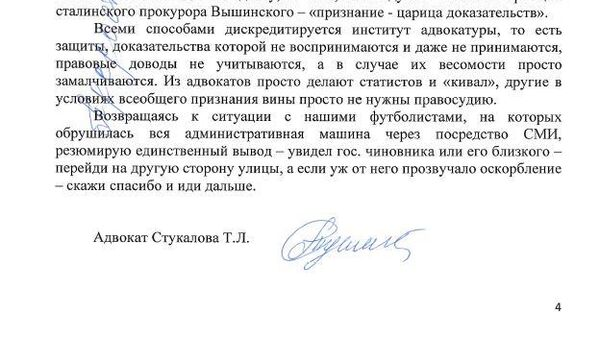Письмо Татьяны Стукаловой, адвоката Александра Кокорина, стр. 4
