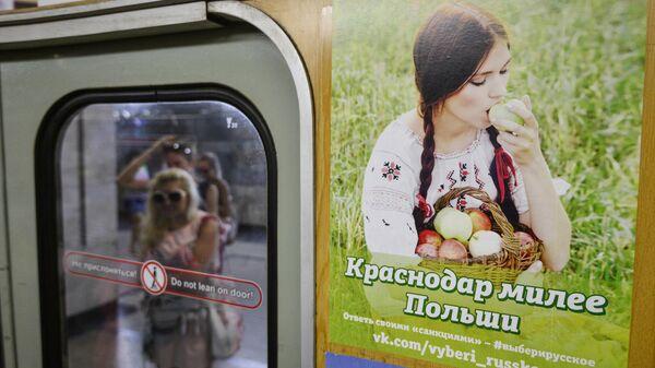 Плакат Краснодар милее Польши в вагоне метрополитена в Новосибирске