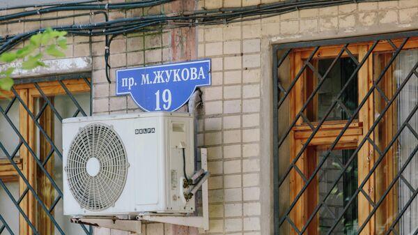 Табличка на стене дома, расположенного на проспекте Жукова в Харькове