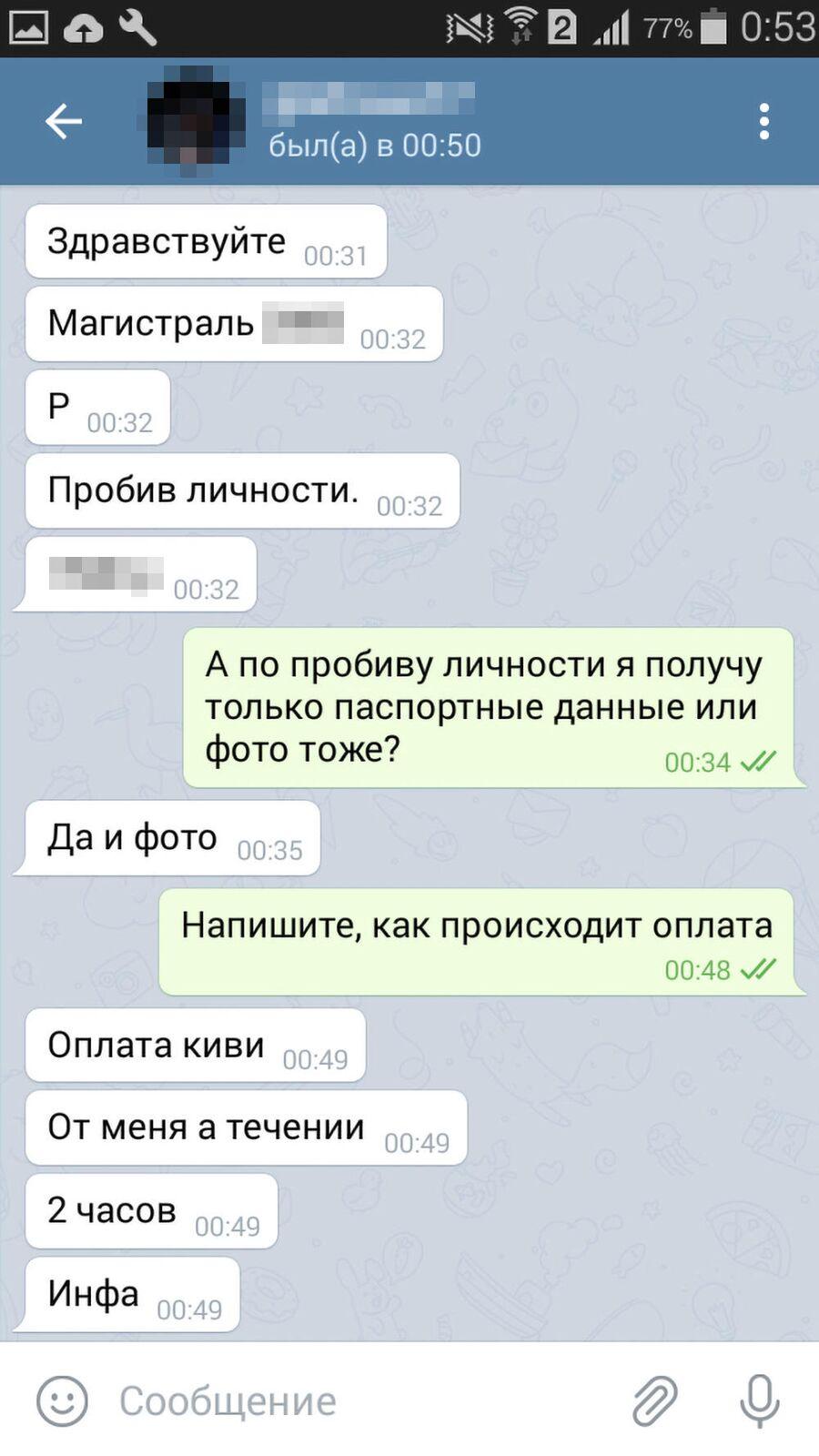 Скриншот беседы с пробивщиком