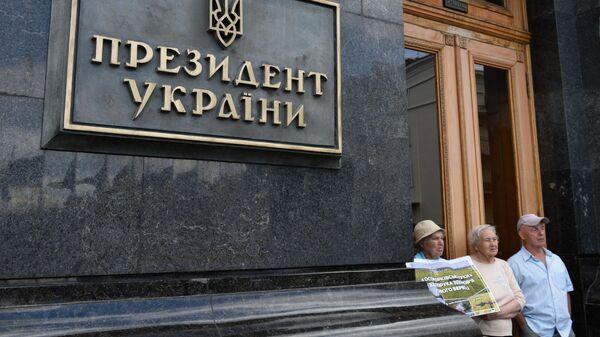 Участники акции в Киеве у здания администрации президента Украины в Киеве