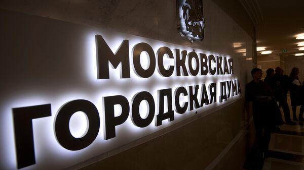 Комплекс зданий Московского городского парламентско-общественного центра