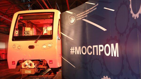 В столичном метро запустили поезд, посвященный промышленности Москвы