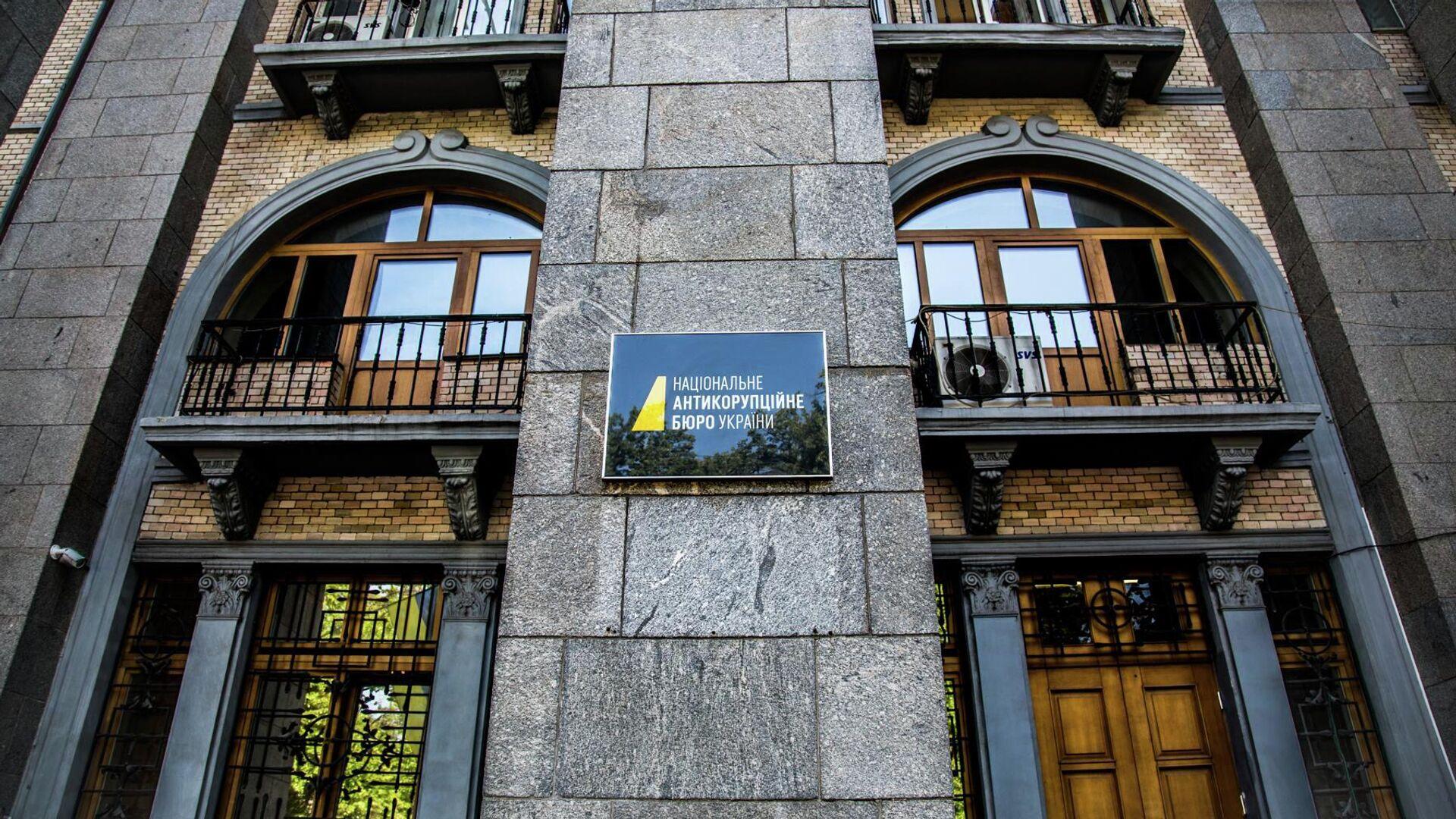 Национальное антикоррупционное бюро Украины - РИА Новости, 1920, 18.04.2021