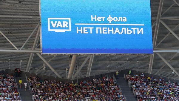 Система видеопомощи арбитрам (VAR)