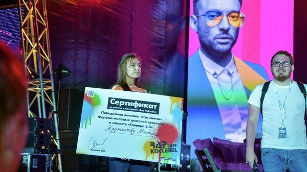 Певец и композитор Максим Круженков из Тульской области стал победителем конкурса рэп-исполнителей на Форуме молодых деятелей культуры и искусств Таврида 5.0