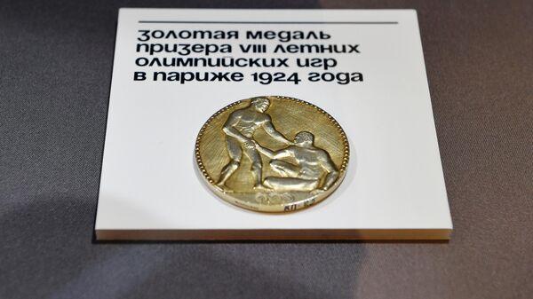 Золотая медаль призера VIII летних олимпийских игр в Париже 1924 года