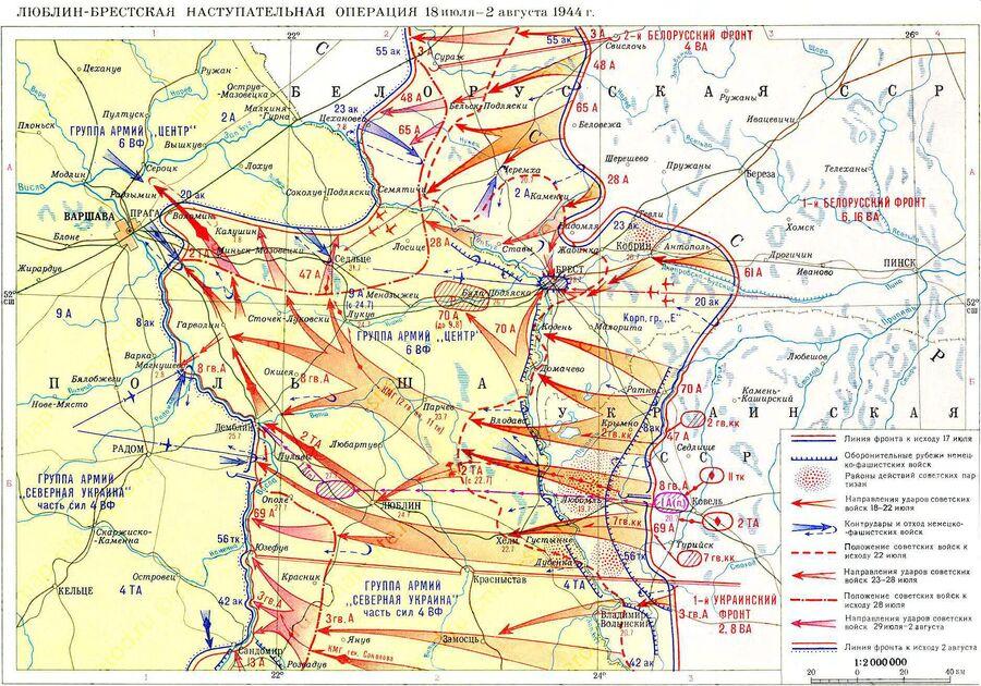 Люблин-Брестская наступательная операция